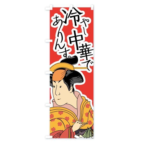 のぼり旗 冷やし中華でありんす|goods-pro|02