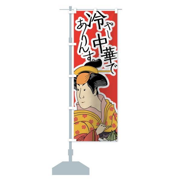 のぼり旗 冷やし中華でありんす|goods-pro|13