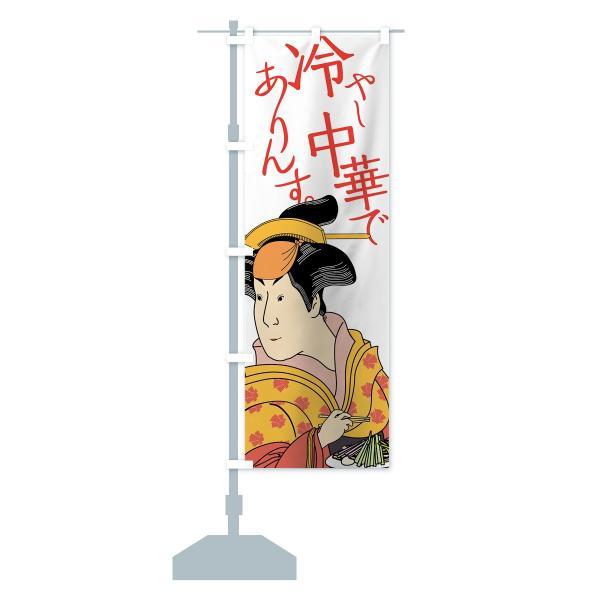 のぼり旗 冷やし中華でありんす|goods-pro|14