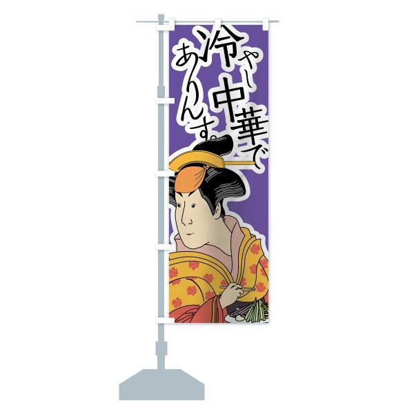 のぼり旗 冷やし中華でありんす|goods-pro|15