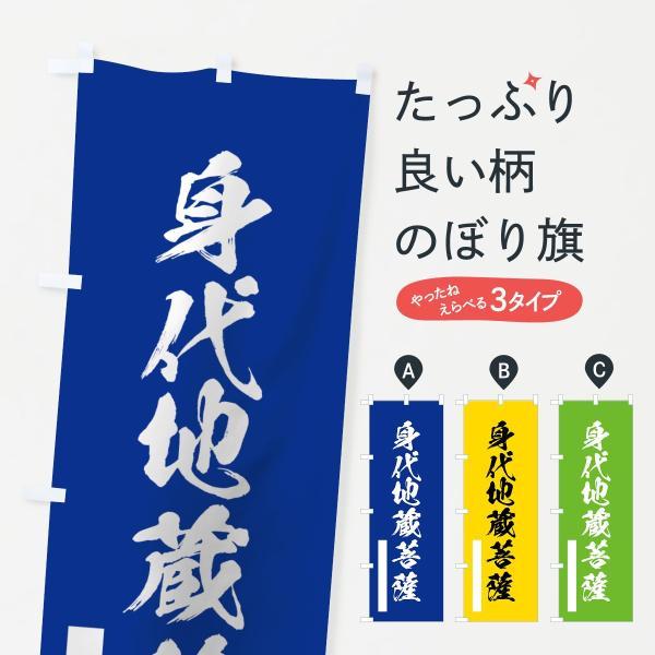 身代地蔵菩薩のぼり旗