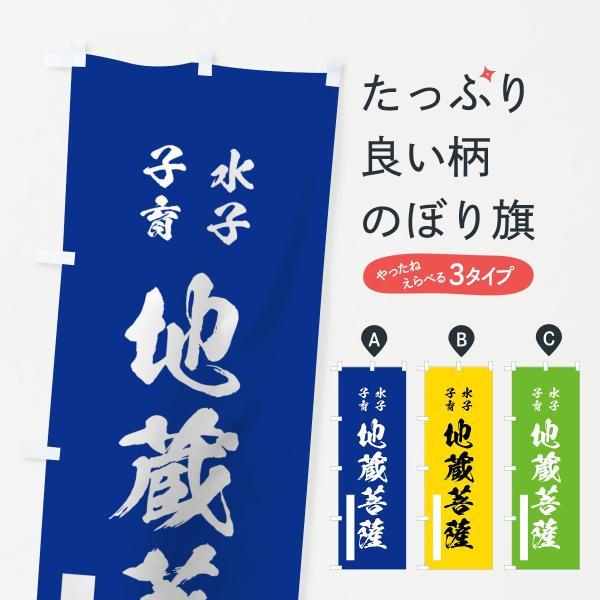 水子子育地蔵菩薩のぼり旗