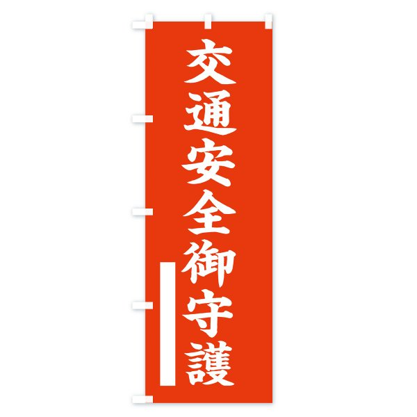 のぼり旗 交通安全御守護 goods-pro 02