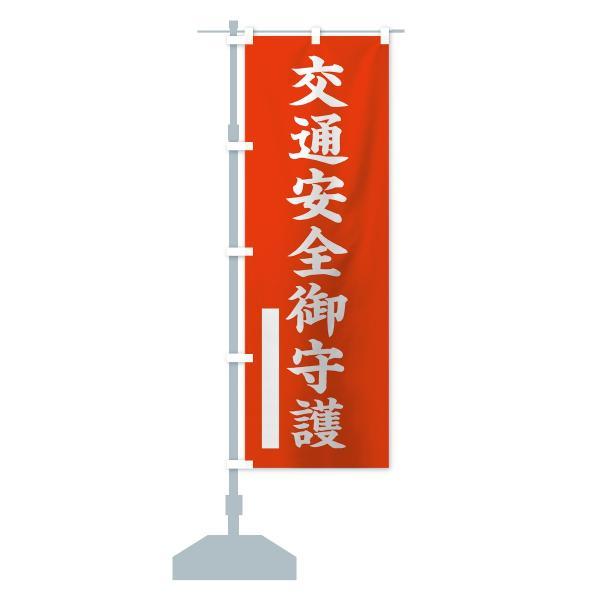 のぼり旗 交通安全御守護 goods-pro 13