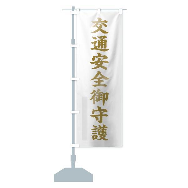 のぼり旗 交通安全御守護 goods-pro 14