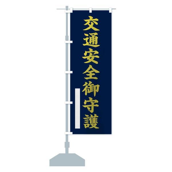 のぼり旗 交通安全御守護 goods-pro 15