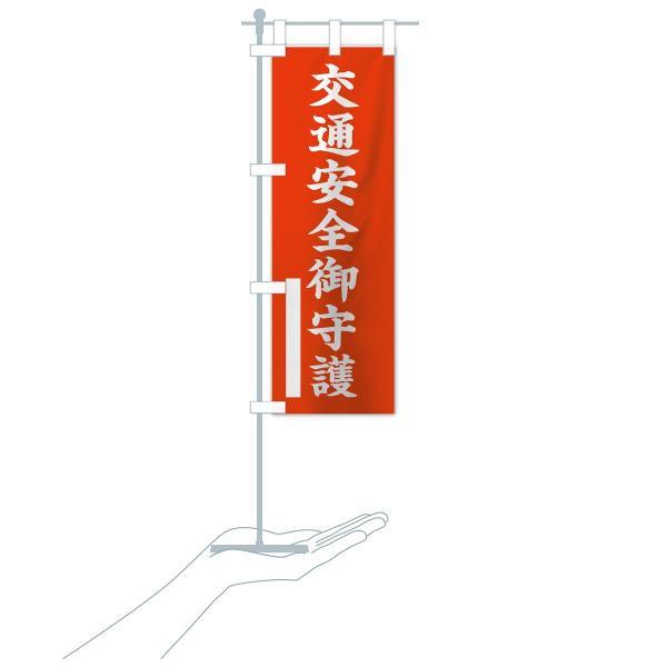 のぼり旗 交通安全御守護 goods-pro 16