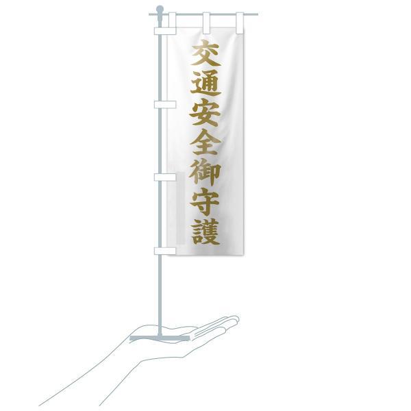 のぼり旗 交通安全御守護 goods-pro 17