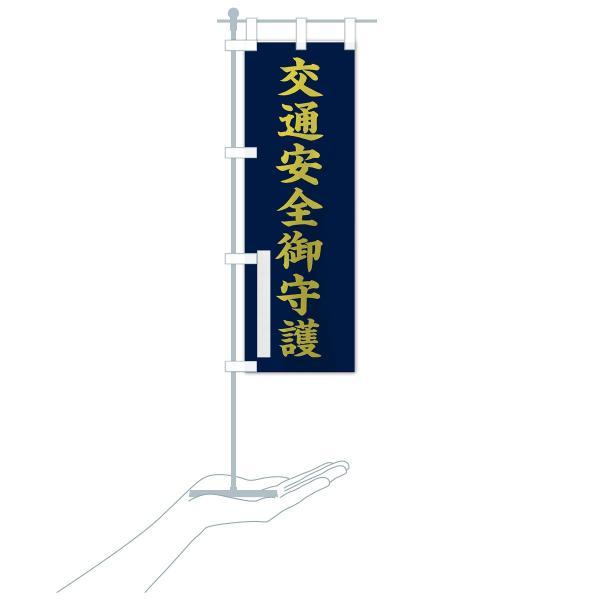 のぼり旗 交通安全御守護 goods-pro 20