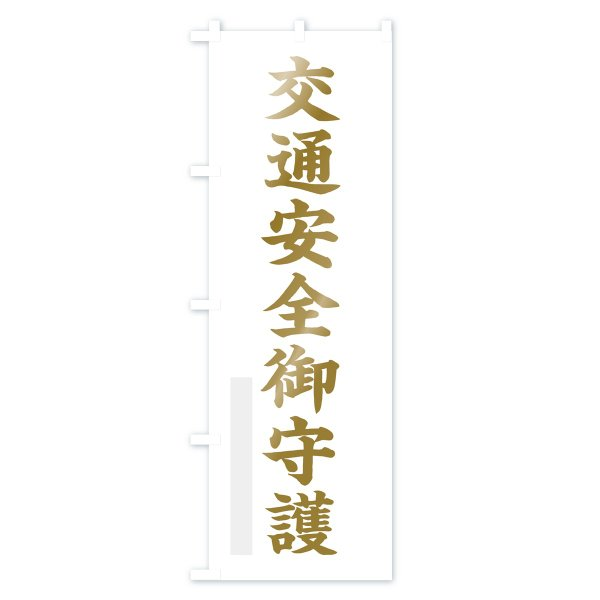 のぼり旗 交通安全御守護 goods-pro 03