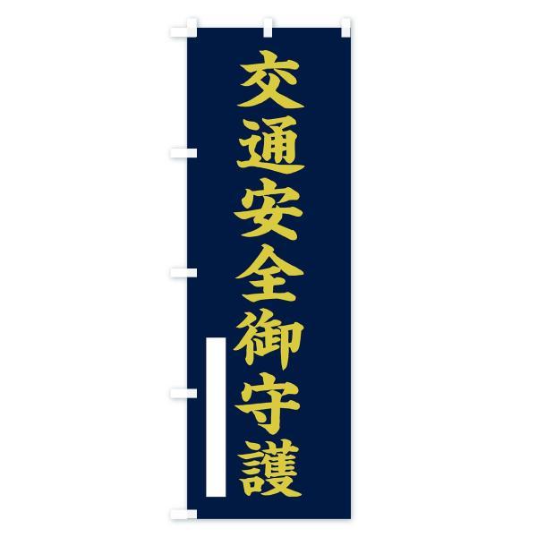 のぼり旗 交通安全御守護 goods-pro 04