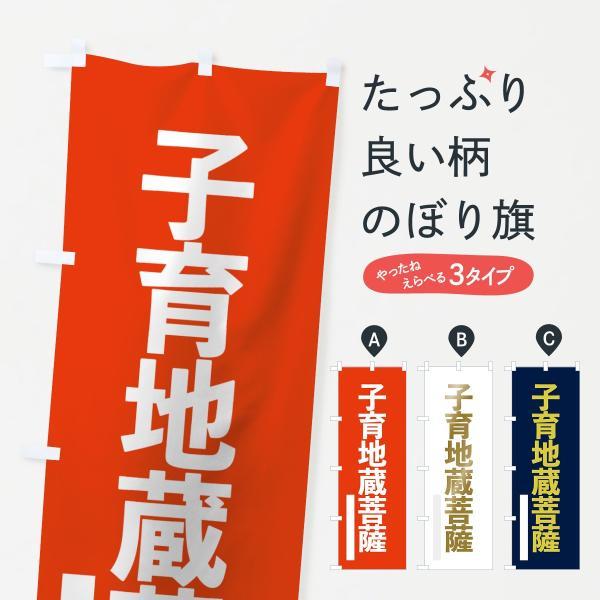 子育地蔵菩薩のぼり旗
