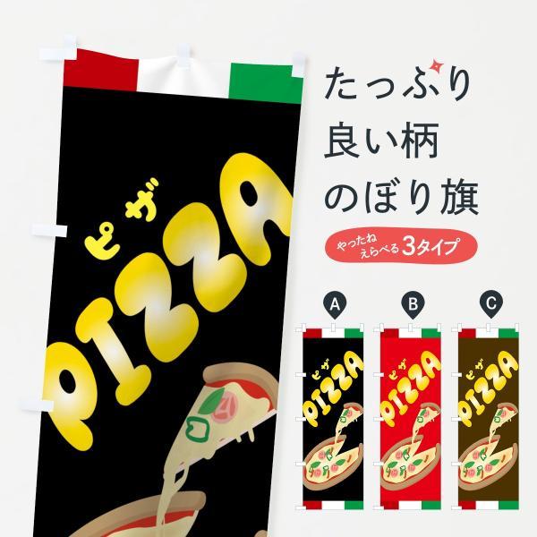 ピザ・ピッツァ
