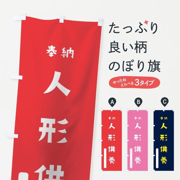 人形供養のぼり旗