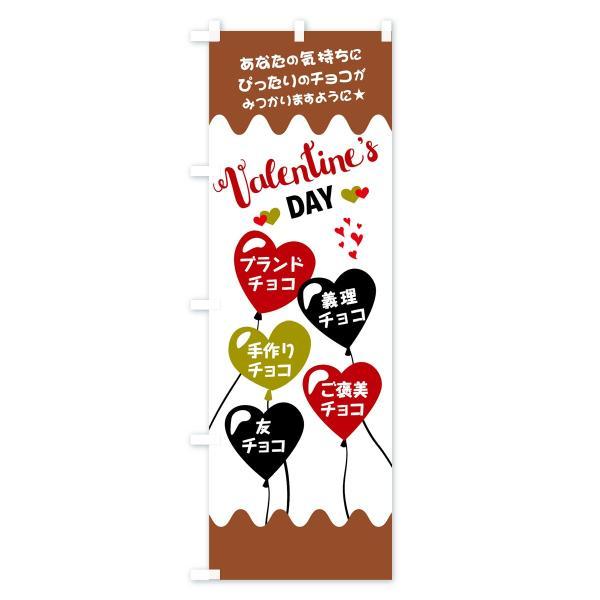 のぼり旗 バレンタインデイ|goods-pro|04