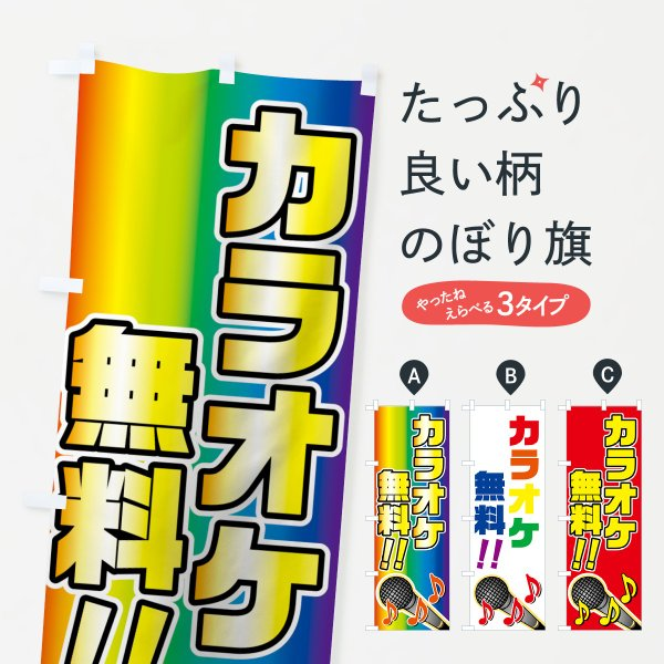 カラオケ無料のぼり旗