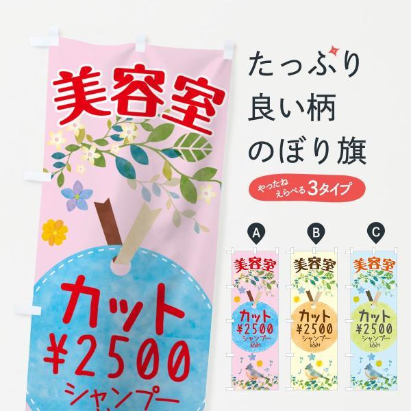 カット2500円のぼり旗