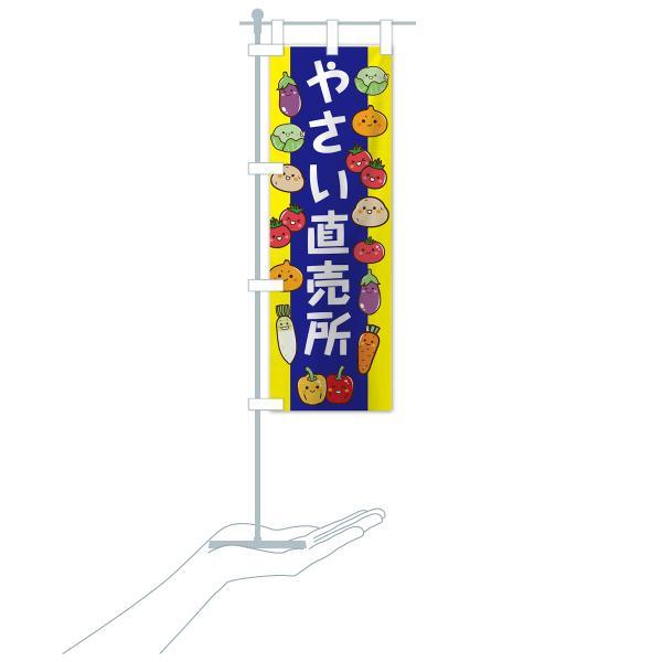のぼり旗 やさい直売所|goods-pro|16