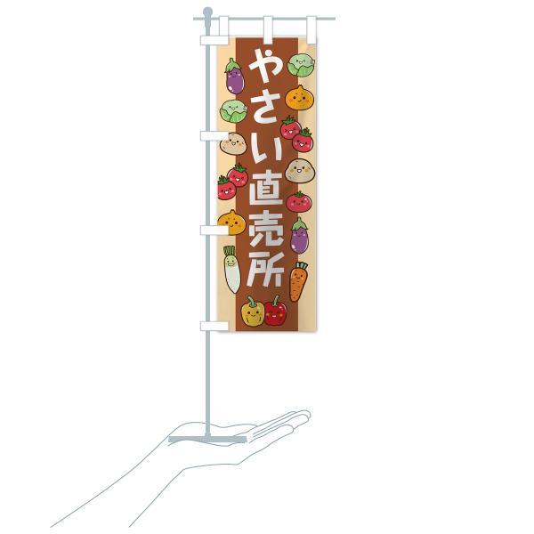 のぼり旗 やさい直売所|goods-pro|18