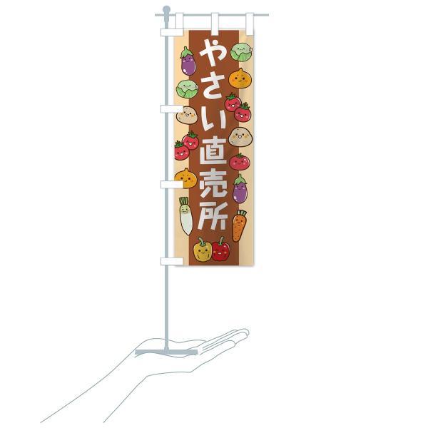 のぼり旗 やさい直売所|goods-pro|20