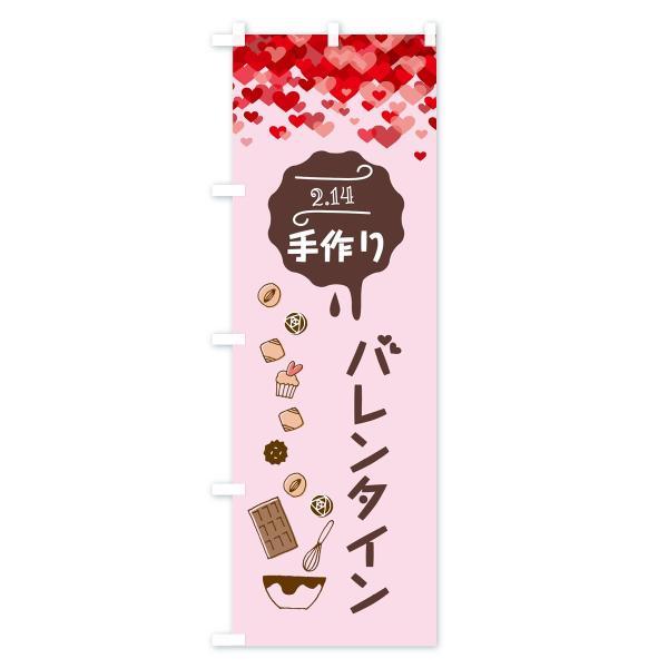 のぼり旗 手作りバレンタイン|goods-pro|02