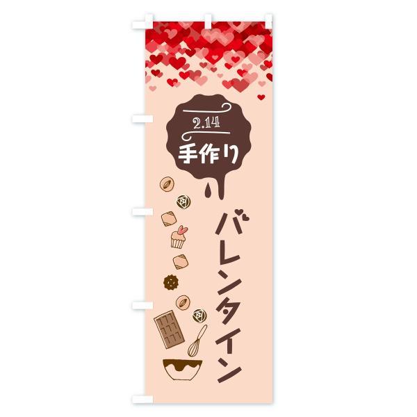 のぼり旗 手作りバレンタイン|goods-pro|03