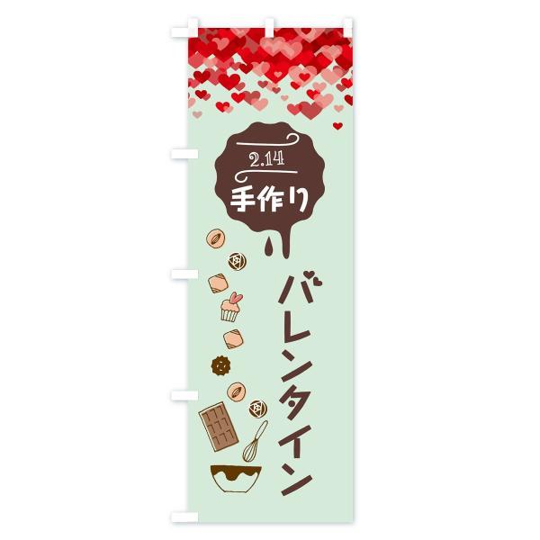 のぼり旗 手作りバレンタイン|goods-pro|04