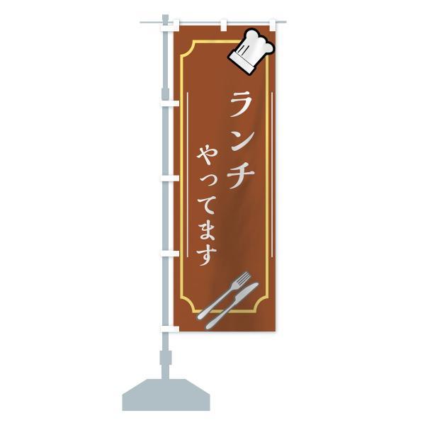 のぼり旗 ランチやってます|goods-pro|14