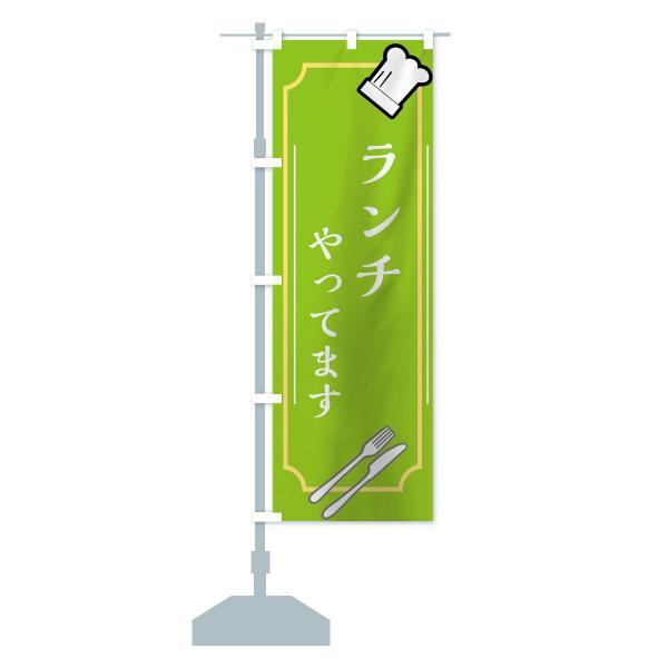 のぼり旗 ランチやってます|goods-pro|15