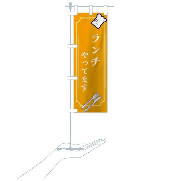のぼり旗 ランチやってます|goods-pro|16