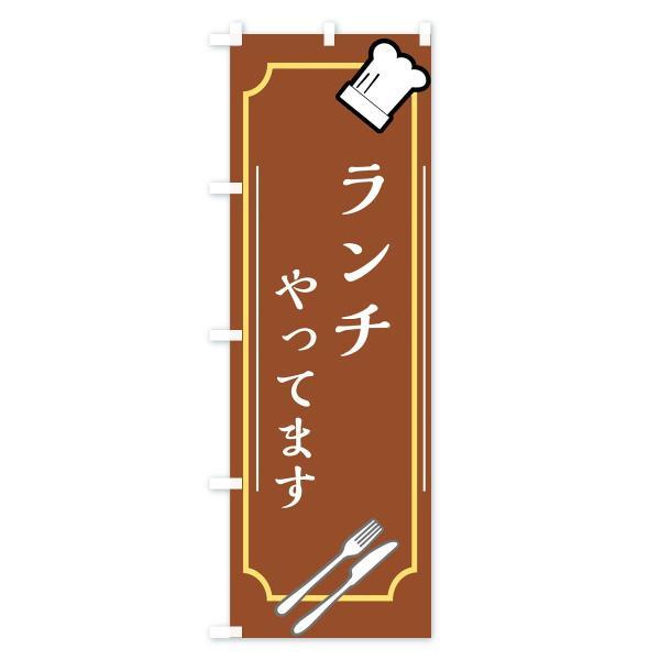 のぼり旗 ランチやってます|goods-pro|03