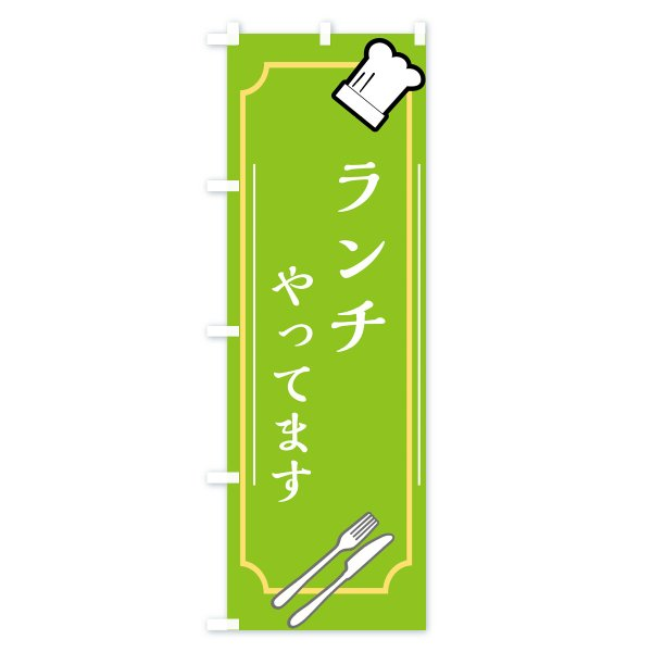 のぼり旗 ランチやってます|goods-pro|04