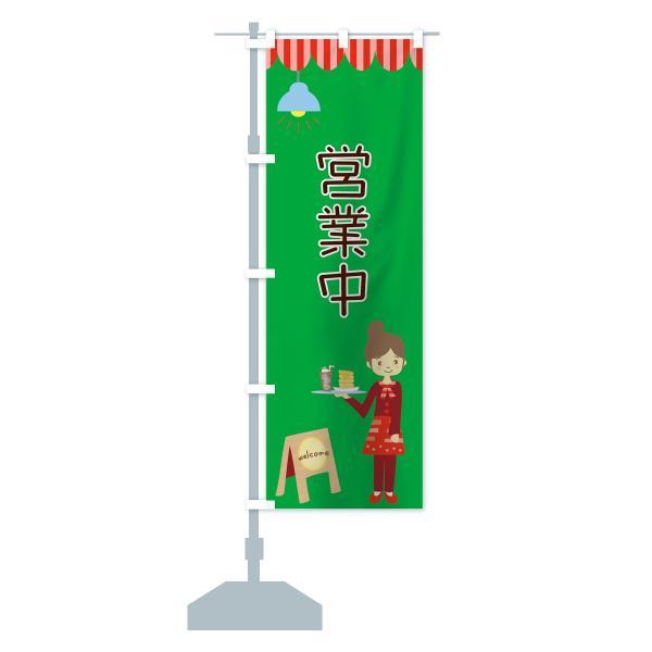 のぼり旗 営業中|goods-pro|15
