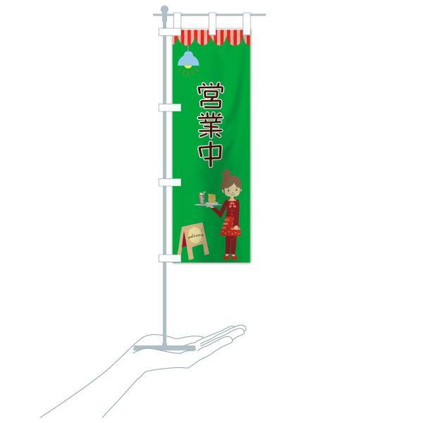 のぼり旗 営業中|goods-pro|20