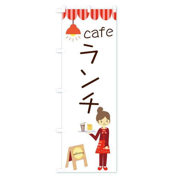 のぼり旗 カフェランチ|goods-pro|02