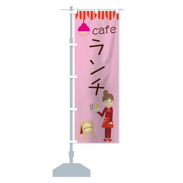 のぼり旗 カフェランチ|goods-pro|15