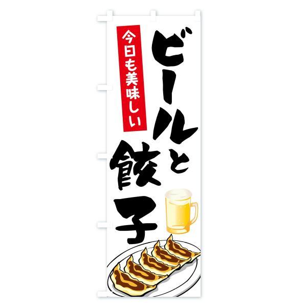 のぼり旗 ビールと餃子|goods-pro|02
