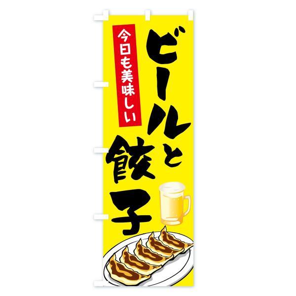 のぼり旗 ビールと餃子|goods-pro|03