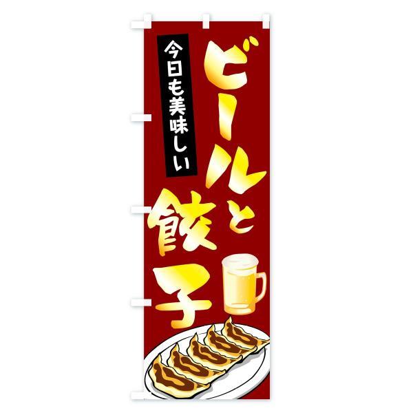 のぼり旗 ビールと餃子|goods-pro|04