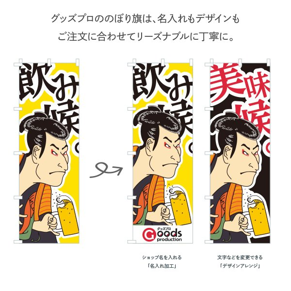 のぼり旗 ビールと餃子|goods-pro|09