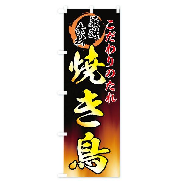 のぼり旗 焼き鳥|goods-pro|03