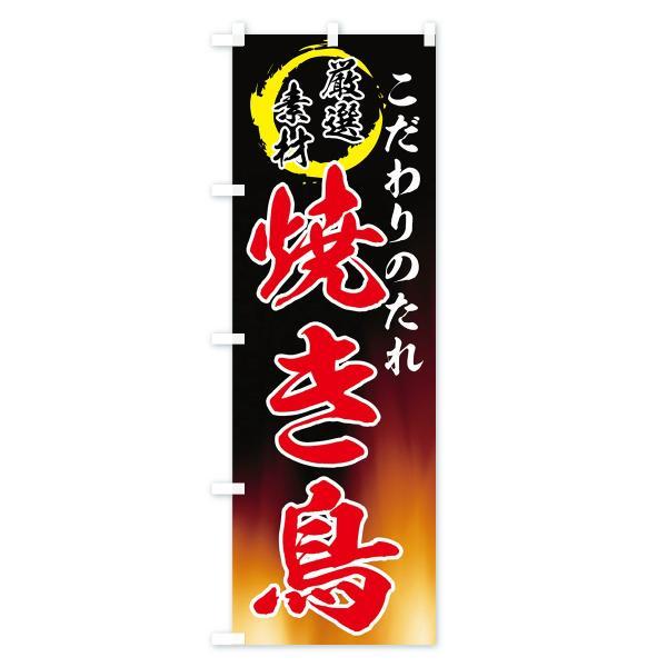 のぼり旗 焼き鳥|goods-pro|04
