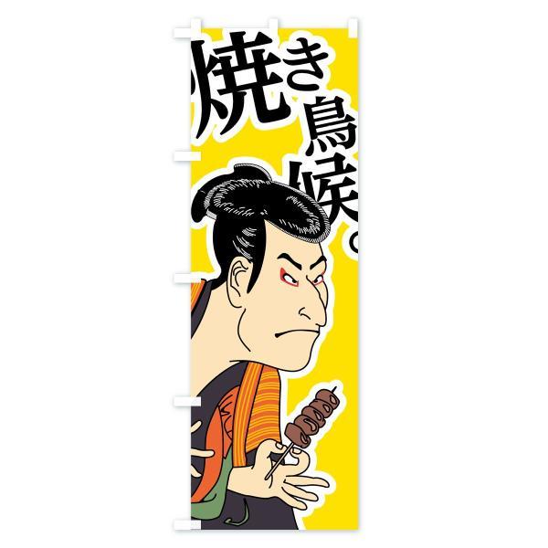 のぼり旗 焼き鳥|goods-pro|02