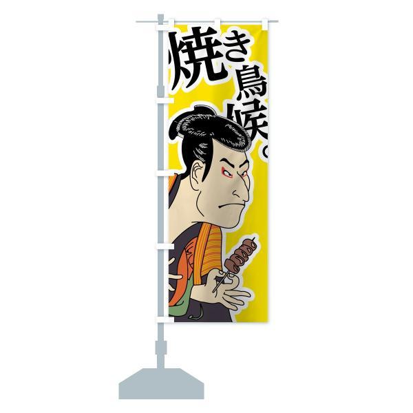 のぼり旗 焼き鳥|goods-pro|13