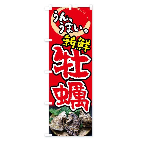 のぼり旗 牡蠣 goods-pro 02