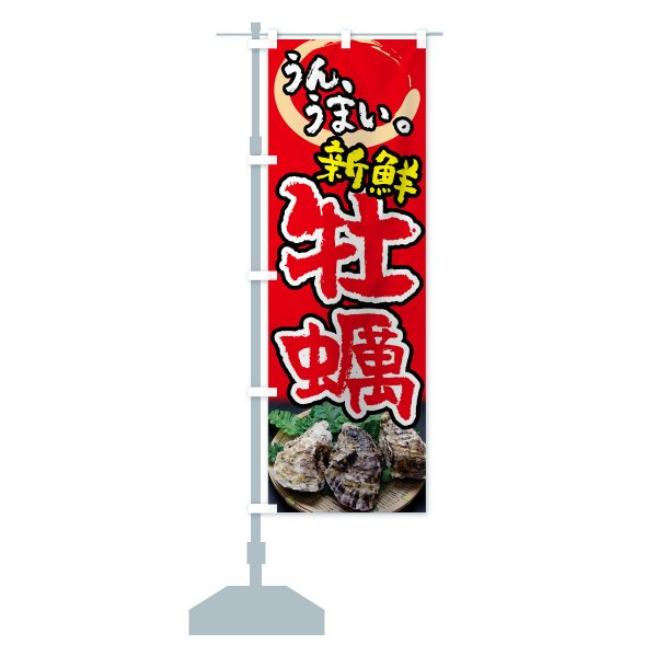 のぼり旗 牡蠣 goods-pro 13