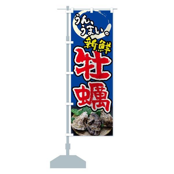 のぼり旗 牡蠣 goods-pro 14