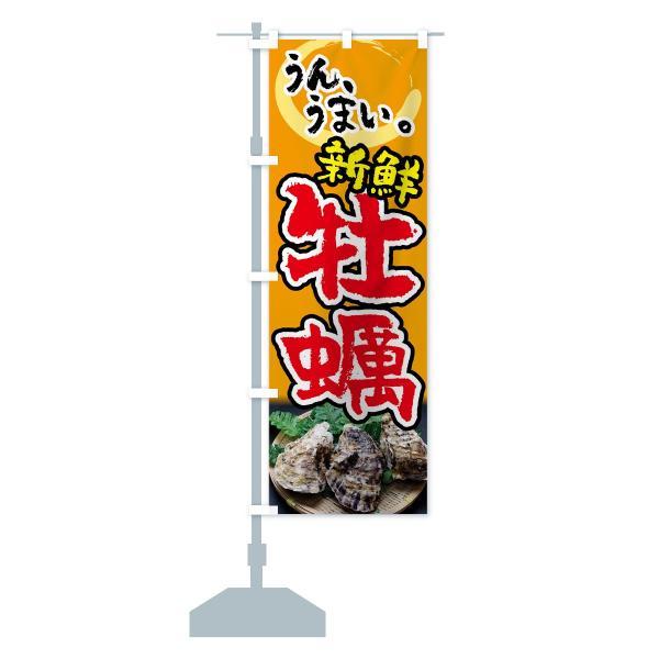 のぼり旗 牡蠣 goods-pro 15