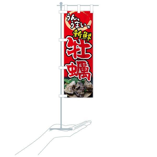 のぼり旗 牡蠣 goods-pro 16