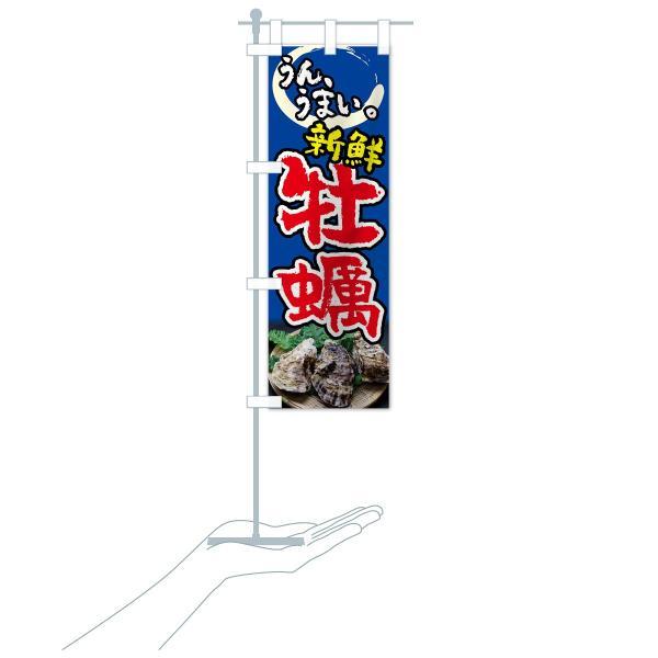 のぼり旗 牡蠣 goods-pro 17